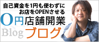 開業ののヒントが満載!0円店舗開業士ブログ