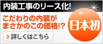 日本初!内装工事のリース化!